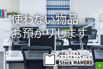 【法人専門】トランクルームサービス ストックマモル