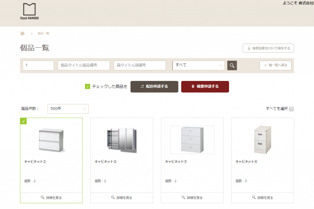 Stock MAMORU管理画面