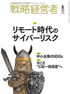 「戦略経営者」6月号に日本パープル掲載!