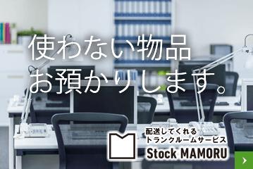 トランクルーム、レンタル倉庫をお探しなら | 配送してくれる保管サービス、ストックマモル(Stock MAMORU)
