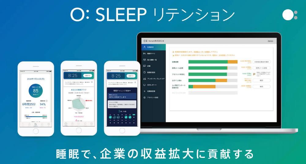 O:SLEEP リテンション